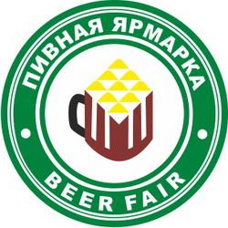 Пивная Ярмарка Сибири